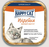 Happy Cat Индейка 100 гр х 32 шт